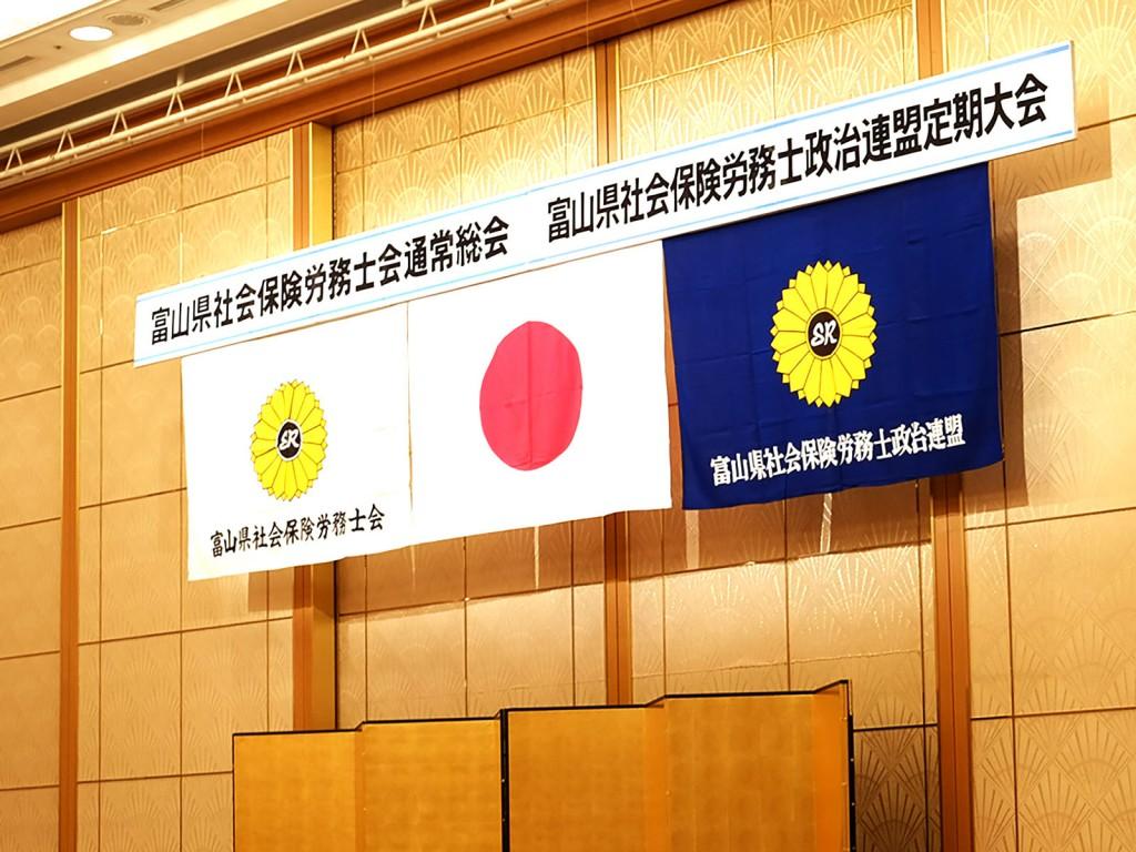 富山県社会保険労務士政治連盟 定期大会